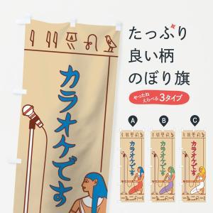 のぼり旗 カラオケ|goods-pro