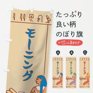のぼり旗 壁画さんモーニング|goods-pro
