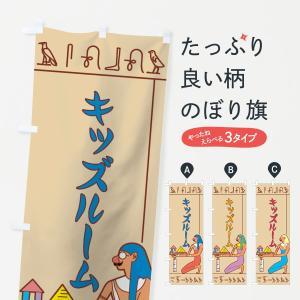のぼり旗 キッズルーム|goods-pro