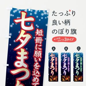のぼり旗 七夕まつり goods-pro