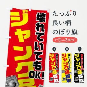 のぼり旗 ジャンク品買取 goods-pro