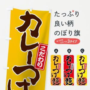 のぼり旗 カレーつけ麺|goods-pro