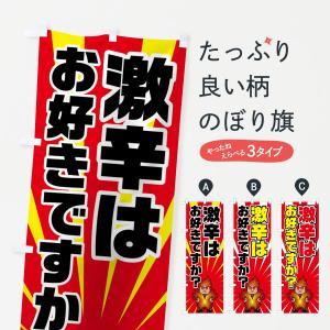 のぼり旗 激辛|goods-pro