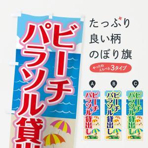 のぼり旗 ビーチパラソル貸出し|goods-pro