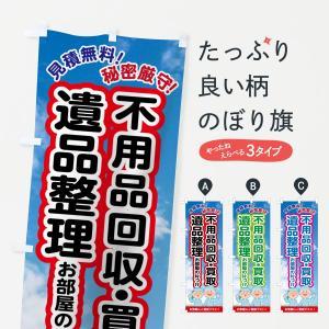 のぼり旗 不用品回収 goods-pro