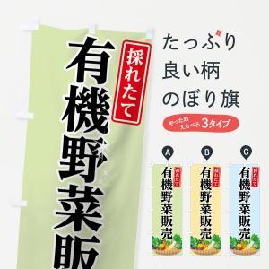 のぼり旗 有機野菜販売|goods-pro