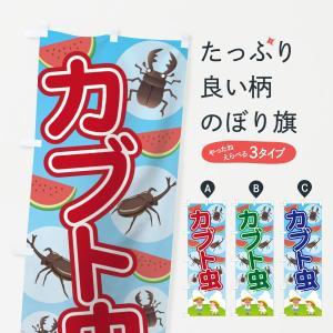 のぼり旗 カブト虫|goods-pro