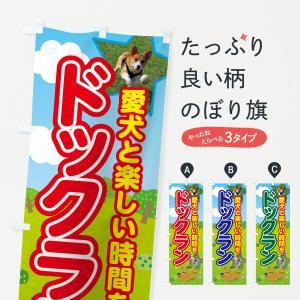 のぼり旗 ドッグラン goods-pro