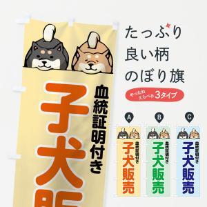 のぼり旗 子犬販売|goods-pro