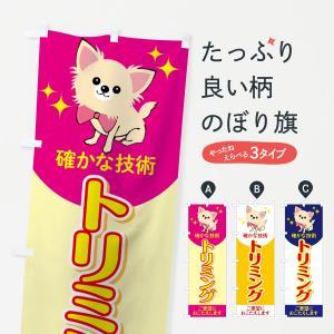 のぼり旗 トリミング goods-pro