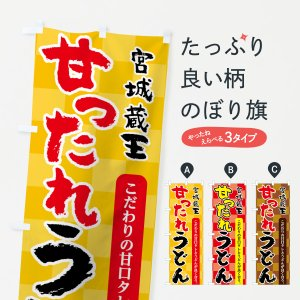 のぼり旗 甘ったれうどん|goods-pro
