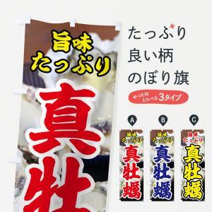 のぼり旗 真牡蠣|goods-pro