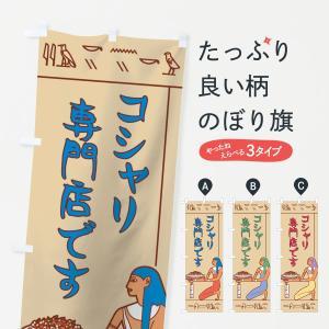 のぼり旗 コシャリ専門店|goods-pro