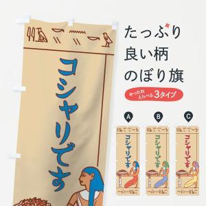 のぼり旗 コシャリ|goods-pro
