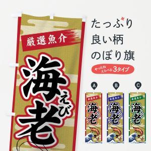 のぼり旗 海老|goods-pro