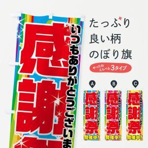 のぼり旗 感謝祭|goods-pro