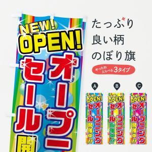 のぼり旗 オープニングセール|goods-pro