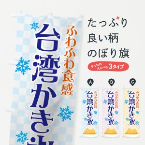 のぼり旗 台湾かき氷|goods-pro