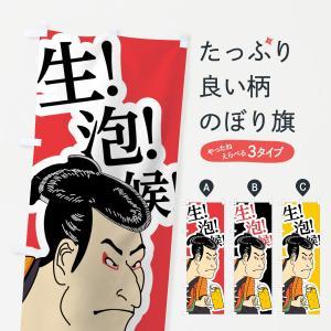 のぼり旗 生ビール候|goods-pro