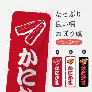のぼり旗 かにかま|goods-pro