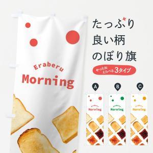 のぼり旗 選べるモーニング|goods-pro