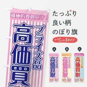 のぼり旗 高価買取 goods-pro