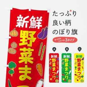 のぼり旗 野菜まつり|goods-pro