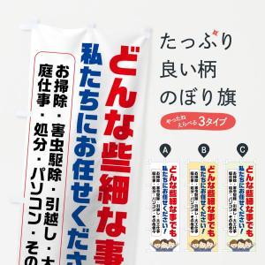 のぼり旗 便利屋|goods-pro