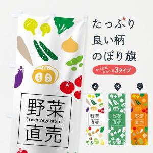 のぼり旗 野菜直売|goods-pro