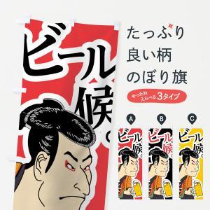 のぼり旗 ビール候|goods-pro