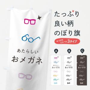 のぼり旗 メガネ goods-pro