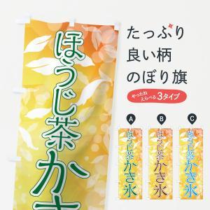 のぼり旗 ほうじ茶かき氷 goods-pro