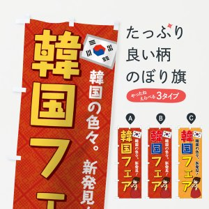 のぼり旗 韓国フェア|goods-pro