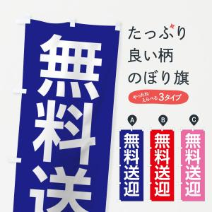 のぼり旗 無料送迎|goods-pro