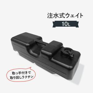 注水式ウェイト 10L|goods-pro