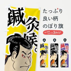 のぼり旗 鍼灸候|goods-pro