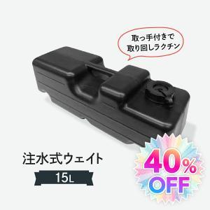 注水式ウェイト 15L|goods-pro