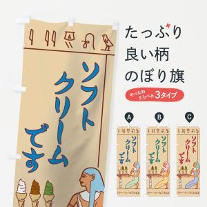 のぼり旗 ソフトクリーム|goods-pro