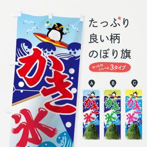 のぼり旗 抹茶かき氷|goods-pro