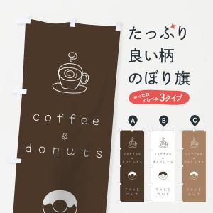 のぼり旗 コーヒードーナツ|goods-pro