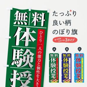のぼり旗 無料体験授業|goods-pro