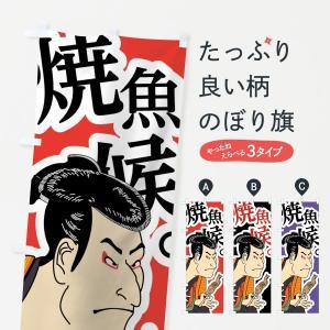 のぼり旗 焼魚候|goods-pro