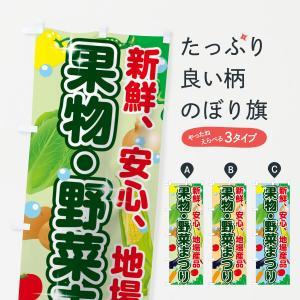 のぼり旗 果物野菜まつり goods-pro