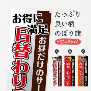 のぼり旗 日替わりランチ|goods-pro