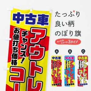 のぼり旗 中古車アウトレットコーナー|goods-pro