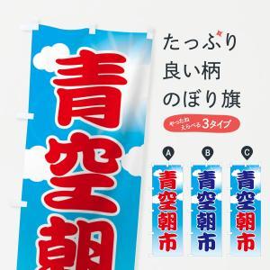 のぼり旗 青空朝市 goods-pro