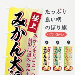 のぼり旗 みかん大福|goods-pro