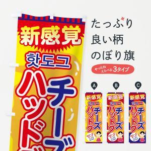のぼり旗 チーズハッドグ|goods-pro