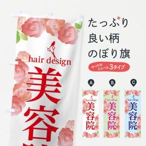 のぼり旗 美容院|goods-pro