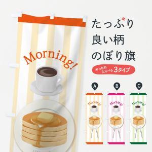 のぼり旗 モーニング goods-pro